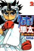 クロオビ隼太、単行本2巻です。マンガの作者は、作田和哉です。