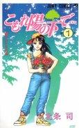 こもれ陽の下で、コミック1巻です。漫画の作者は、北条司です。