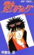 翠山ポリスギャング、コミック1巻です。漫画の作者は、甲斐谷忍です。