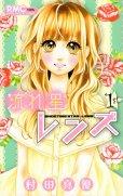 流れ星レンズ、コミック1巻です。漫画の作者は、村田真優です。