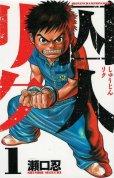 囚人リク、漫画本の1巻です。漫画家は、瀬口忍です。