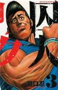 人気コミック、囚人リク、単行本の3巻です。漫画家は、瀬口忍です。