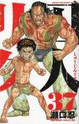 人気マンガ、囚人リク、漫画本の4巻です。作者は、瀬口忍です。