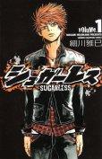 シュガーレス、コミック1巻です。漫画の作者は、細川雅巳です。