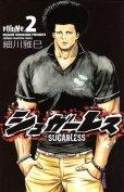 シュガーレス、単行本2巻です。マンガの作者は、細川雅巳です。
