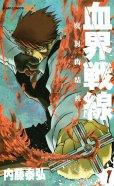 血界戦線魔封街結社、コミック1巻です。漫画の作者は、内藤泰弘です。