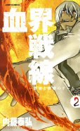 血界戦線魔封街結社、単行本2巻です。マンガの作者は、内藤泰弘です。