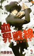 血界戦線魔封街結社、コミック本3巻です。漫画家は、内藤泰弘です。