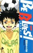 ビーブルーズ、漫画本の1巻です。漫画家は、田中モトユキです。