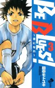 人気コミック、ビーブルーズ、単行本の3巻です。漫画家は、田中モトユキです。