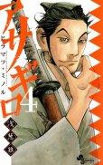 人気マンガ、アサギロ、漫画本の4巻です。作者は、ヒラマツミノルです。