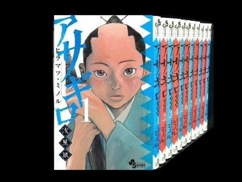 コミックセットの通販は[漫画全巻セット専門店]で!1: アサギロ ヒラマツミノル