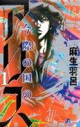 今際の国のアリス、コミック1巻です。漫画の作者は、麻生羽呂です。