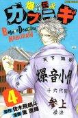 人気マンガ、爆音伝説カブラギ、漫画本の4巻です。作者は、東直輝です。