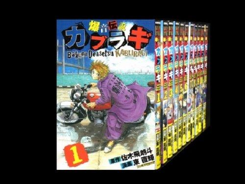 コミックセットの通販は[漫画全巻セット専門店]で!1: 爆音伝説カブラギ 東直輝