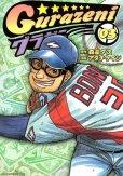 グラゼニ、コミック本3巻です。漫画家は、アダチケイジです。