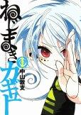 ねじまきカギュー、コミック1巻です。漫画の作者は、中山敦支です。
