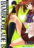 バンブーブレードビー、コミック本3巻です。漫画家は、土塚理弘です。