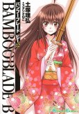 土塚理弘の、漫画、バンブーブレードビーの最終巻です。