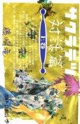 サクラテツ対話篇、コミック1巻です。漫画の作者は、藤崎竜です。