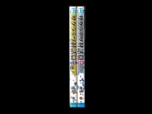 コミックセットの通販は[漫画全巻セット専門店]で!1: サクラテツ対話篇 藤崎竜