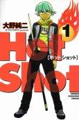 ホットショット、コミック1巻です。漫画の作者は、大野純二です。