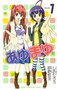 あゆまゆ、コミック1巻です。漫画の作者は、鈴野哲次です。