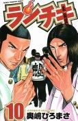 奥嶋ひろまさの、漫画、ランチキの最終巻です。