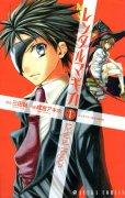 レンタルマギカ、コミック1巻です。漫画の作者は、成宮アキホです。