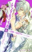 レンタルマギカ、コミック本3巻です。漫画家は、成宮アキホです。