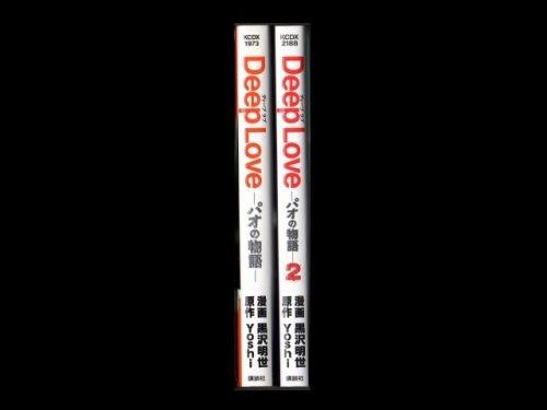 コミックセットの通販は[漫画全巻セット専門店]で!1: ディープラブパオの物語 黒沢明世