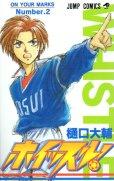 ホイッスル、単行本2巻です。マンガの作者は、樋口大輔です。