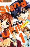 スタンドアップ、コミック1巻です。漫画の作者は、くまがい杏子です。