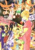 まおまりも、コミック本3巻です。漫画家は、谷澤史紀です。