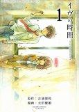 イヴの時間、コミック1巻です。漫画の作者は、太田優姫です。