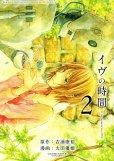 イヴの時間、単行本2巻です。マンガの作者は、太田優姫です。
