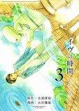 イヴの時間、コミック本3巻です。漫画家は、太田優姫です。