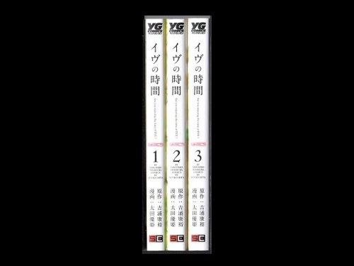 コミックセットの通販は[漫画全巻セット専門店]で!1: イヴの時間 太田優姫
