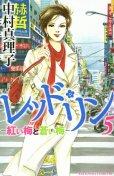 中村真理子の、漫画、レッドリン紅い梅と蒼い海の表紙画像です。