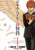 ジキルとハイドと裁判員、コミック1巻です。漫画の作者は、森田崇です。