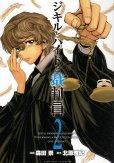 ジキルとハイドと裁判員、単行本2巻です。マンガの作者は、森田崇です。
