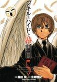 森田崇の、漫画、ジキルとハイドと裁判員の最終巻です。