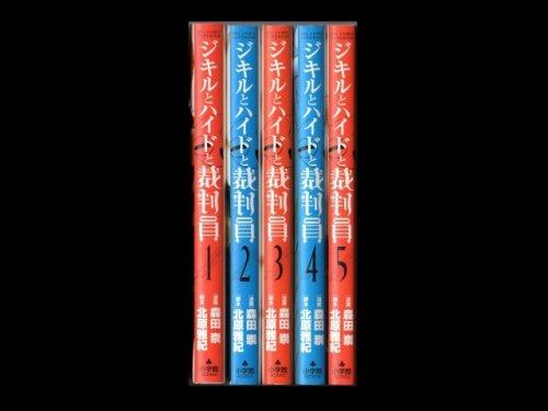 コミックセットの通販は[漫画全巻セット専門店]で!1: ジキルとハイドと裁判員 森田崇