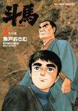 斗馬、コミック本3巻です。漫画家は、魚戸おさむです。