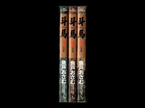 コミックセットの通販は[漫画全巻セット専門店]で!1: 斗馬 魚戸おさむ
