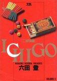 ICHIGO二都物語、コミック本3巻です。漫画家は、六田登です。
