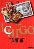 六田登の、漫画、ICHIGO二都物語の表紙画像です。