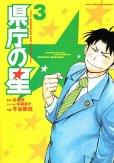 県庁の星、コミック本3巻です。漫画家は、今谷鉄柱です。