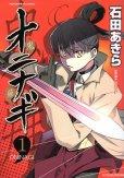 オニナギ、コミック1巻です。漫画の作者は、石田あきらです。