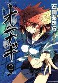 オニナギ、単行本2巻です。マンガの作者は、石田あきらです。